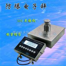 300g/0.01g防爆电子天平+3000g/0.1g防爆电子桌秤报价