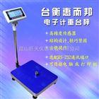 广西电子秤厂家 广西工业电子秤厂家直销