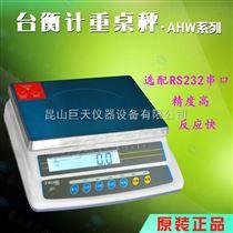 台衡惠而邦JSC-AHW+计重电子称桌秤工业秤物流惠尔邦菜鸟物流秤