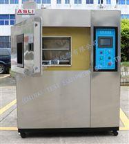 移動式高低溫冷熱衝擊試驗箱TS