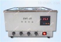 EMS-10磁力攪拌恒溫水浴鍋