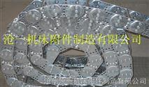 TL65III全封閉鋼製拖鏈