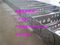 重型鋼製拖鏈,穿線塑料拖鏈廠家