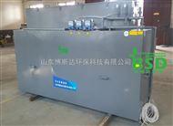 BSD疾控中心污水处理设备技术