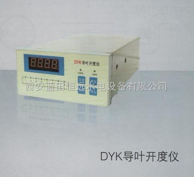 百分比开度模拟输出DYK型导叶开度仪祥细说明