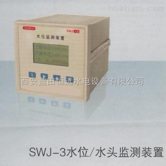 水库水位监测仪SWJ-3