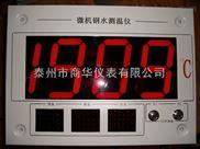铁水铜水熔炼测温仪无线大屏幕钢水测温仪