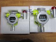 氫氣可燃氣體報警器 氫氣站罐區實驗室化工車間專用