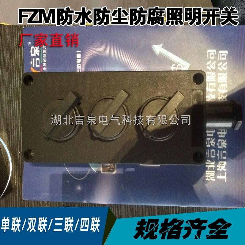 fzm-10a三联单控三防照明开关