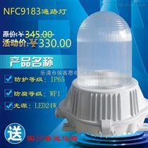 NFC9183LED通路燈NFC9183-D24W防眩頂燈生產