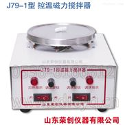 榮創【J79-1型 控溫磁力攪拌器】實驗室專用 可調轉速 加熱均勻