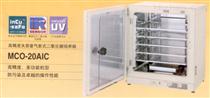 MCO-20AIC三洋二氧化碳细胞培养箱