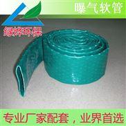 微孔曝气软管|膜片曝气管