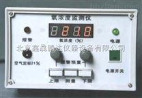 KY型氧濃度監測儀  高壓氧倉氧氣測定儀