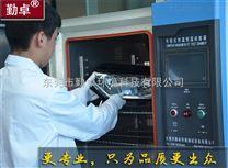 高低溫濕熱老化試驗箱
