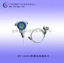 射頻電容液位計