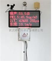 环境灰尘雾霾在线监测设备报价