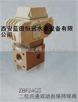 现场机械显示ZBF24QS自保持球阀卖场