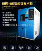 QZ-150T高低溫試驗箱小型恒溫恒濕測試箱