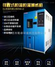 QZ-150T高低温试验箱小型恒温恒湿测试箱
