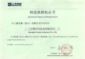 中國臺灣上泰 一級代理授權書