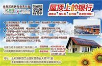 内蒙古哈木格能源专业分布式光伏发电、民生扶贫光伏系统服务商