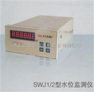 拦污栅前水位差监测仪SWJ1/2水位监视仪技术