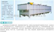 遼寧平流式溶氣氣浮機工藝達標
