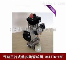 Q611TC气动三片式丝扣陶瓷球阀