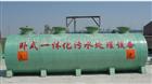 微动力生活污水处理设备