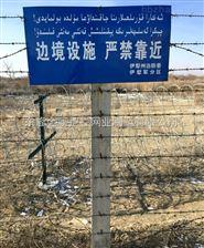 铁丝网边境栏