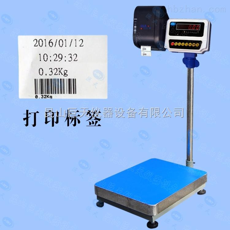 条码打印电子台秤 50公斤不干胶打印秤称 设置多种格式