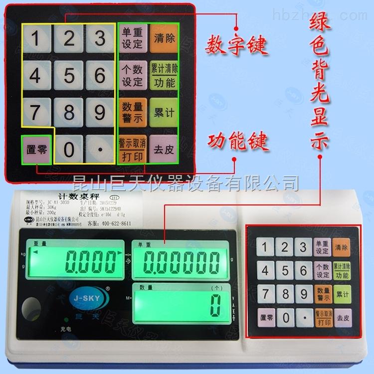 JC-A1巨天JC-A1-30公斤計數電子桌秤報價
