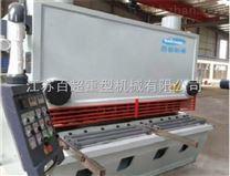 江蘇數控液壓閘式剪板機價格_江蘇百超重型機械