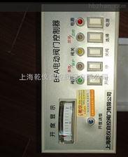 电动阀门控制器