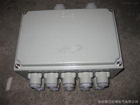 防爆等电位联结端子箱