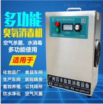 廣州百豐小型多功能臭氧消毒機