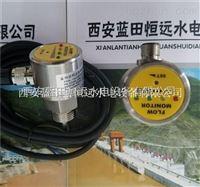 管道液体流速监控FS23-G12EDRYQ热导式流量开关