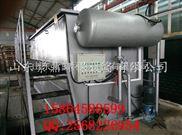 叠螺机沉淀溶气气浮机丨 玻璃钢油水分离设备