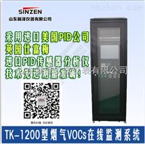 揮發性有機氣體VOCS在線監測係統特點及應用