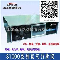 微量/常量/高純氧氣分析儀特點及應用