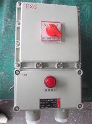 BDZ52-100A湖北铝合金防爆断路器