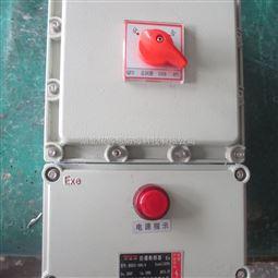63A3P铝合金挂式防爆断路器