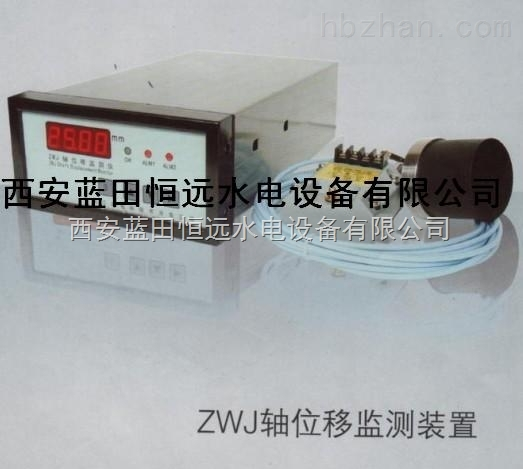 ZWJ-15智能轴位移监视仪*科技
