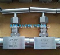 J63Y高溫高壓焊接針型閥