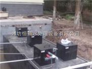 长沙医院一体化的污水处理设备