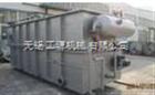 GF型组合气浮处理设备