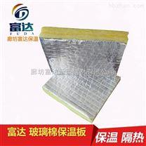 玻璃棉板 憎水離心玻璃棉保溫板/規格型號