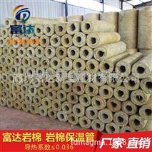 佳木斯市廠家供應岩棉管