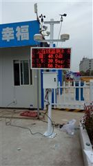 GC-7武汉工地扬尘在线监测系统
